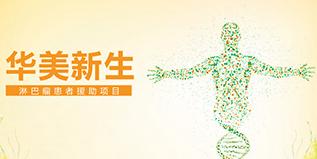 华美新生 淋巴瘤患者援助项目