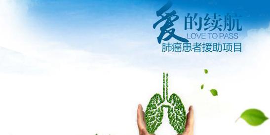 特别关爱-肺癌患者援助项目