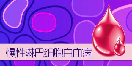 慢性淋巴细胞白血病.jpg