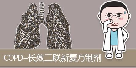 【COPD】患者免费使用长效二联的新复方制剂