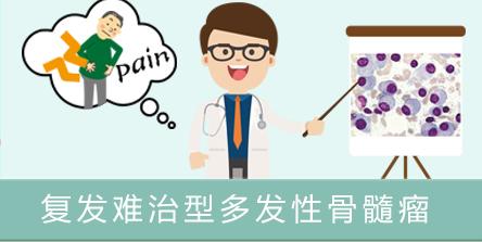 【复发难治型多发性骨髓瘤】患者招募