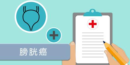 【膀胱癌】患者有机会免费使用PD-1治疗