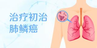 【肺鳞癌】治疗初治肺鳞癌,您可以考虑参加PD-1临床研究