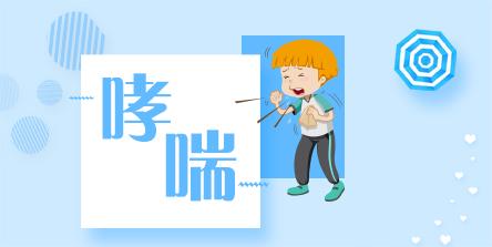 【哮喘】哮喘控制有方法,您的哮喘控制了吗?