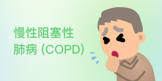 【慢阻肺】慢性阻塞性肺病患者招募