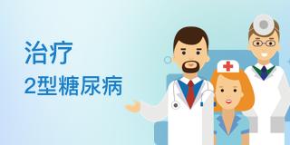 【2型糖尿病】治疗2型糖尿病您可以考虑参加DBPR108临床研究
