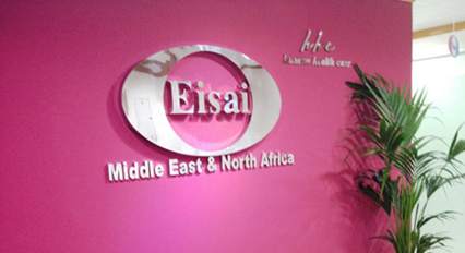 EsiaI拟在美新开一家专治痴呆症的研究所