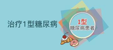 【1型糖尿病】治疗1型糖尿病,您可以考虑参加LY900014临床研究