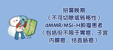 【晚期实体瘤】招募晚期(不可切除或转移性)dMMR/MSI-H肿瘤患者(包括但不限于胃癌、子宫内膜癌、结直肠癌),您可以考虑参加临床研究