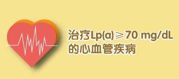 【心血管疾病】治疗Lp(a)≥70 mg/dL的心血管疾病,您可以考虑参加临床研究