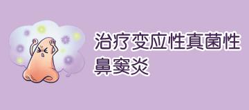 【鼻窦炎】治疗变应性真菌性鼻窦炎,您可以考虑参加临床研究